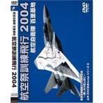 百里基地 2004 航空祭訓練飛行 (DVD) 新品