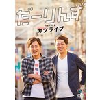 だーりんずベストネタ集(カツライブ) (DVD) 新品
