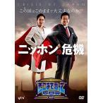 そこまで言って委員会NP ニッポンの危機 (DVD) 新品