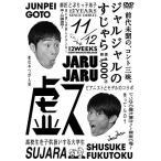 ジャルジャルのすじゃら (DVD) 新品