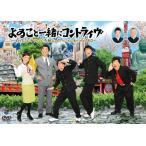 よゐこと一緒にコントライヴ ~カッちゃんテッちゃん千秋ちゃん。ついでに来たのがTKO~ (DVD) 新品