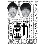 ジャルジャルのかじゃら (DVD) 新品