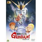 ガンダム30thアニバーサリーコレクション 機動戦士ガンダム 逆襲のシャア (2010年7月23日までの期間限定生産) (DVD) 新品