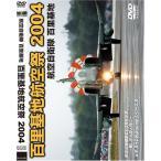 百里基地航空祭 2004 (DVD) 新品