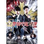 舞台(警視庁抜刀課 VOL.1) (DVD) 新品