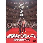 南海キャンディーズ初単独ライブ(他力本願) (DVD) 新