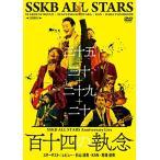 SSKB ALL STARS Anniversary Live 【百十四の執念】(DVD)
