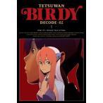 鉄腕バーディーDECODE:02 1 (完全生産限定版) (DVD) 新品
