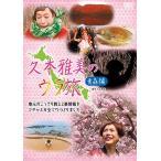 久本雅美のウラ旅 (青森編) (DVD) 新品
