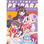 アイドルタイム プリパラ DVD BOX-3 新品