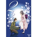おとめ妖怪ざくろ 2 (通常版) (DVD) 新品