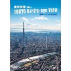 シンフォレストDVD 東京空撮 快適バーチャル遊覧飛行 TOKYO Bird's-eye View 新品