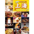 ふっくんの見所満載!上海グルメ紀行 vol.2 (DVD) 新品
