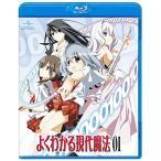 よくわかる現代魔法 第1巻 (初回限定版 ) (Blu-ray) 新品