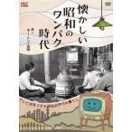 懐かしい昭和のワンパク時代 (DVD) 新品