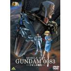 ガンダム30thアニバーサリーコレクション 機動戦士ガンダム0083 -ジオンの残光- (2010年7月23日までの期間限定生産) (DVD) 新品