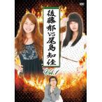 後藤郁vs尾島知佳 Vol.1 (DVD) 新品