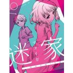 迷家-マヨイガ-1 (Blu-ray) 新品