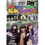 野元愛×後藤郁×尾島知佳の結束BANG!!! (DVD) 新品