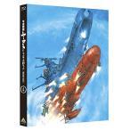 宇宙戦艦ヤマト2202 愛の戦士たち 4 (Blu-ray) 新品