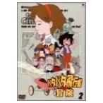 パタパタ飛行船の冒険 Vol.2 (DVD) 新品