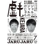 ジャルジャルのけじゃら (DVD) 新品