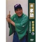 桂米助(ヨネスケ)の野球落語 VOL.2 沢村栄治物語 (DVD) 新品