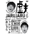 ジャルジャルのおじゃら (DVD) 新品