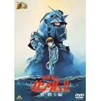 ガンダム30thアニバーサリーコレクション 機動戦士ガンダムII 哀・戦士編 (2010年7月23日までの期間限定生産) (DVD) 新品