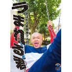 あばれる君単独ライブ(うまれる君) (DVD) 新品