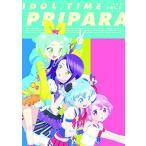 アイドルタイム プリパラ DVD BOX-2 新品