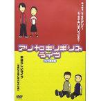 アリtoキリギリス(アリtoキリギリス ライブ)(素晴らしいライブ) (DVD) 新品