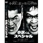 カンニングの恋愛中毒~カンニング竹山 VS 小沢仁志~ (DVD) 新品