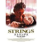 ストリングス~愛と絆の旅路~(ジャパン・バージョン) (DVD) 新品
