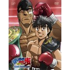 はじめの一歩 NEW Challenger DVD-BOX(5枚組 全26話) 新品