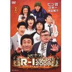 R-1 ぐらんぷり 2008 (DVD) 新品