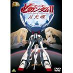 ガンダム30thアニバーサリーコレクション ∀ガンダム II月光蝶 (2010年7月23日までの期間限定生産) (DVD) 新品