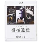 TALES OF 機械遺産 〜製造No.1〜 (Blu-ray) 新品