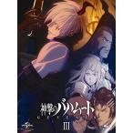 神撃のバハムート GENESIS III(初回限定版) (Blu-ray) 新品