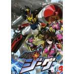 鋼鉄神ジーグ Build 3 (DVD) 新品