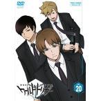 ワールドトリガー VOL.20 (DVD) 新品