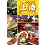 ふっくんの見所満載!上海グルメ紀行 vol.1 (DVD) 新品