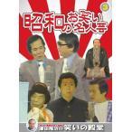 昭和のお笑い名人芸 3 Wけんじ コントレオナルド 波多野栄一 桂文生 KVD-3903 (DVD) 新品