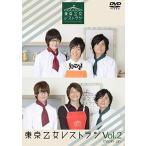 (東京乙女レストラン)Vol.2 (通常版) (DVD) 新品