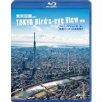 シンフォレストBlu-ray 東京空撮HD フルハイビジョンで快適バーチャル遊覧飛行 TOKYO Bird's-eye View HD(Blu-ray Disc) 新品