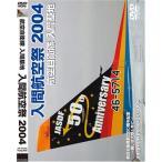 入間航空祭 2004 (DVD) 新品