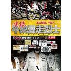 実録平成暴走烈士 (DVD) 新品