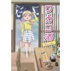 アニメ(ワカコ酒) (Blu-ray) 新品
