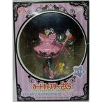 カードキャプターさくら スペシャルフィギュアシリーズ Lovely Kitten 木之本桜 アニメ プライズ フリュー