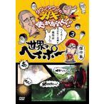 ダウンタウンのガキの使いやあらへんで!! 世界のヘイポー 傑作集(3) (DVD) 新品